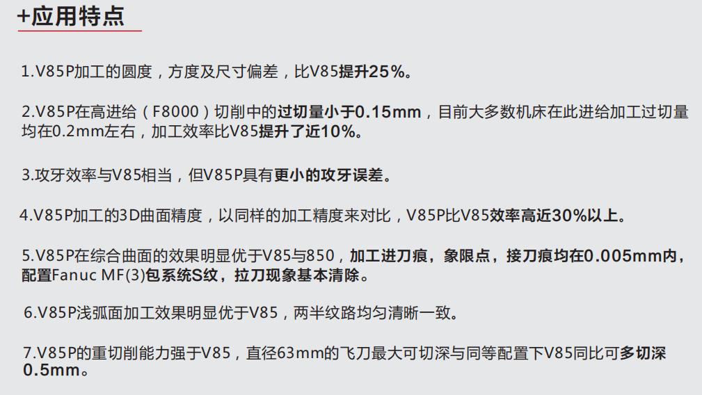 V85P高速立式加工中心