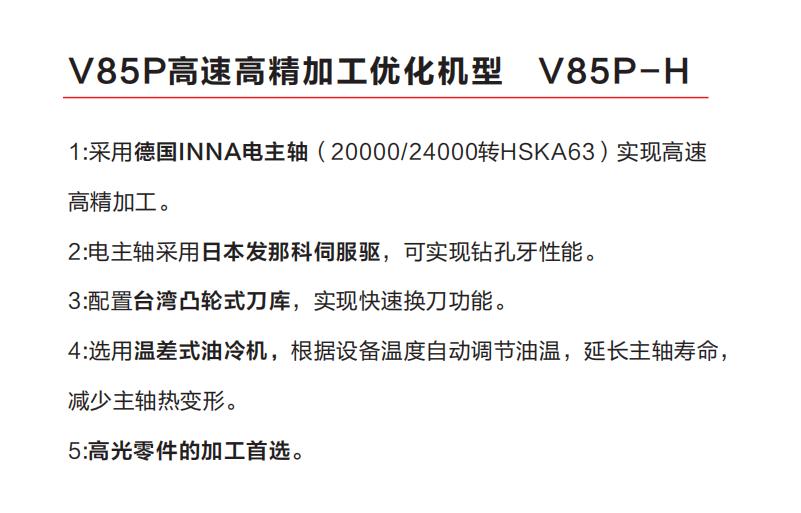 V85-H优化机型