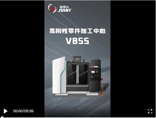 点击观看V855加工中心介绍视频